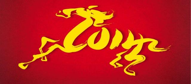 Le Nouvel an Chinois 31 janvier 2014 (calendrier occidental) sous le signe du cheval de bois